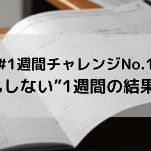 """【#1週間チャレンジNo.1】""""何もしない""""1週間の結果報告"""