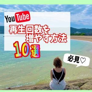 YouTubeのチャンネル登録者数を増やす方法←正しくできてる?