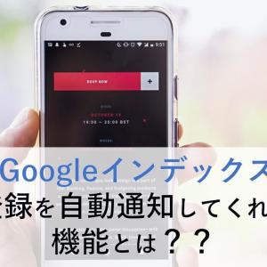 【Googleインデックス】登録されたら自動で知らせてくれる方法とは?