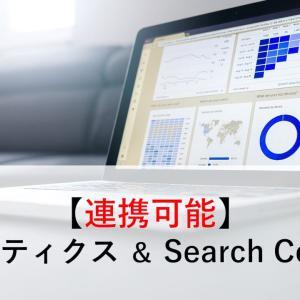 【サイト分析】GoogleアナリティクスとSearch Consoleの連携方法
