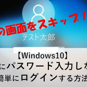 【Windows10】起動時にパスワード入力しないで簡単にログインする方法