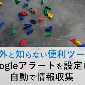 Googleアラートを設定して自動で情報収集【意外と知らない便利ツール】