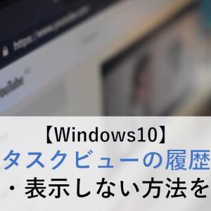 タスクビューの履歴を削除・表示しない方法【Windows10】