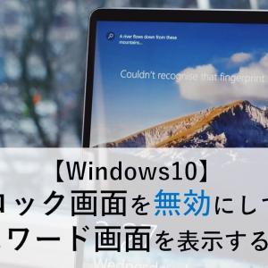 Windows10でロック画面を無効にしてパスワード画面を表示する方法