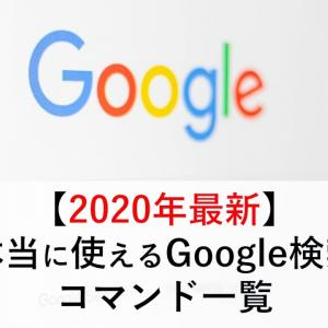 【2020年最新】本当に使えるGoogle検索コマンド一覧