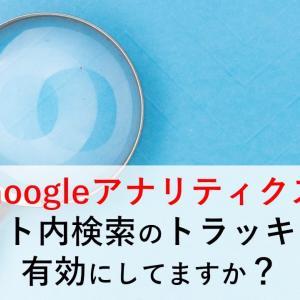 【Googleアナリティクス】サイト内検索されたキーワードを取得する設定方法