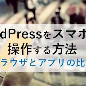WordPressをスマホから操作する方法【ブラウザとアプリの比較】
