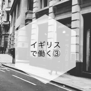 イギリスで働く③〜求人と面接の詳細〜