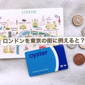 ロンドンを東京で例えるとこうなる!