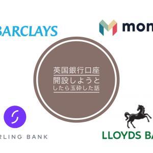 コロナ禍でイギリスで銀行開設試みた結果