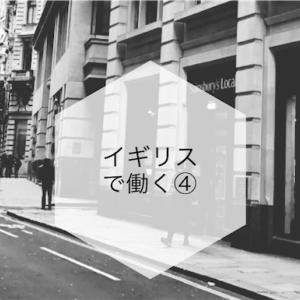 イギリスで働く④ 〜Reference編〜