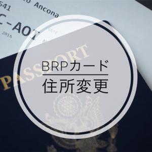 BRPカードの住所変更をオンラインでやってみた!