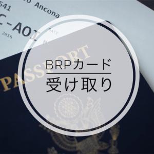 BRPカードの受け取り期間/場所変更について