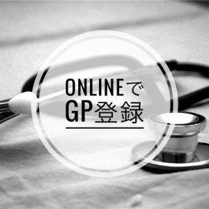 【超簡単】GP登録もオンラインで完結!