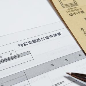 特別定額給付金の申請書がやっと手元に届く
