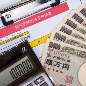 特別給付金10万円が振り込まれる!!