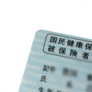 マイナンバーカードを健康保険証紐付け延期