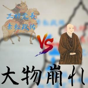 大物崩れとは?幕府No.2細川家の内乱決着の決戦をわかりやすく図解解説!