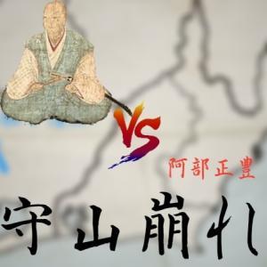 守山崩れ(森山崩れ)とは?徳川家康の祖父が暗殺された理由をわかりやすく図解解説!