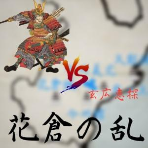 花倉の乱とは?今川義元が当主となった事件をわかりやすく解説!【図解】