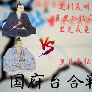 国府台合戦とは?関東の覇者、北条家が勢力を広げた2つの戦いをわかりやすく解説!【図解】