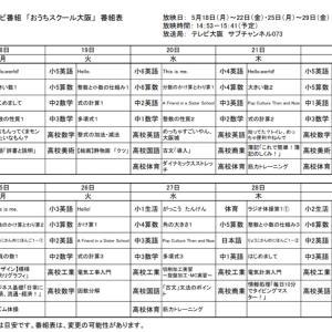 大阪市立学校は学習内容をテレビ放送することに