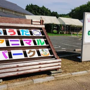 奈良県営うだ・アニマルパークに行って来ました