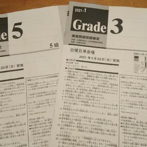 小2長女英検3級、年長次女英検5級を受検してきました