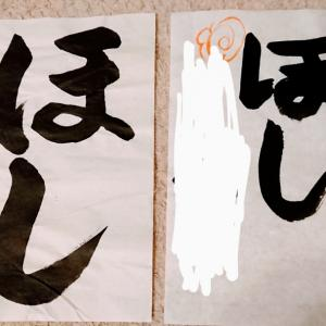 インターナショナルプリスクールでの次女さんの習字