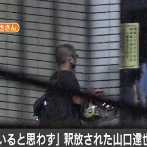 【元メンバー】山口達也さん、容疑否認 家宅捜索で自宅から1.8リットルの麦焼酎とコップを押収!