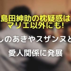 【芸能】マリエがインスタ更新「私は嘘をつきません」!