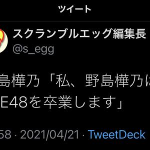 【悲報】SKE48 野島樺乃 卒業発表!