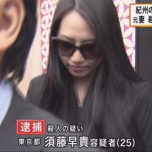 """【速報】資産家""""紀州のドン・ファン""""不審死 25歳元妻殺人容疑で逮捕…"""