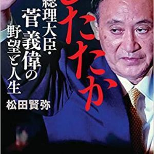 【要介護】国会騒然!菅義偉が壊れる!