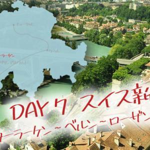 #07 スイス新婚旅行【インターラーケン~ベルン~ ローザンヌ~マルティニ】