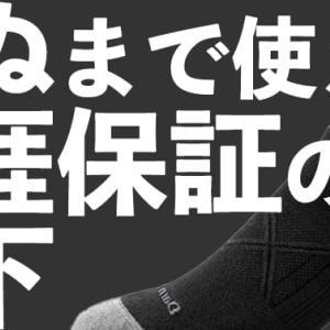 【死ぬまで使える?】靴下「ダーンタフ」を新品に交換してもらう方法