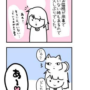 お猫様と赤ちゃん