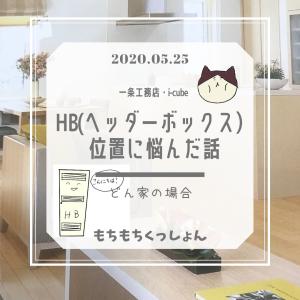 【一条工務店i-cube】HB(ヘッダーボックス)の設置場所に悩んだ話 打ち合わせ記録②