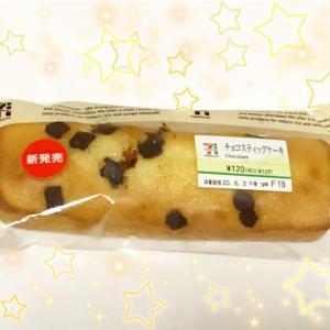 セブンプレミアム【チョコスティックケーキ】