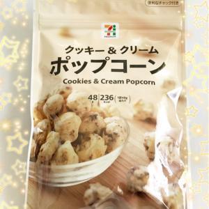 セブンプレミアム【クッキー&クリーム ポップコーン】