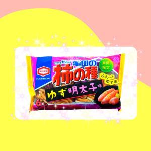 亀田製菓【亀田の柿の種 ゆず明太子味】期間限定!
