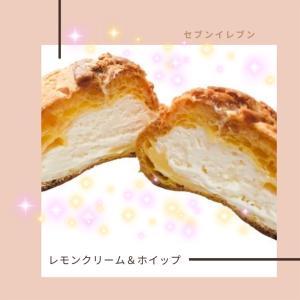 セブンイレブン【レモンクリーム&ホイップシュー】暑い日に食べたい!