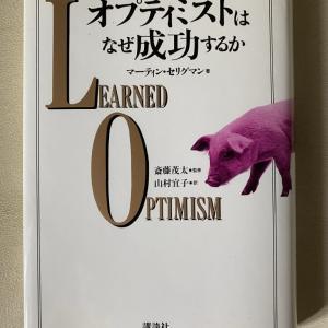 心理カウンセラー ラッキーさんの動画で紹介のあった「オプティミストはなぜ成功するか」を読んで楽観主義が身に付くのか?検証します