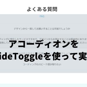 【jQuery】アコーディオンをslideToggleを使って実装【4行】