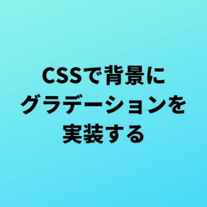 【簡単】CSSで背景にグラデーションを実装する【サンプルコードつき】