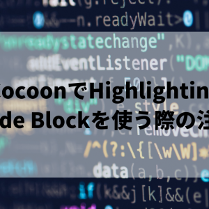 CocoonでHighlighting Code Blockを使う際の注意