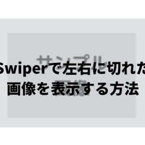 Swiperで左右に切れた画像を表示する方法