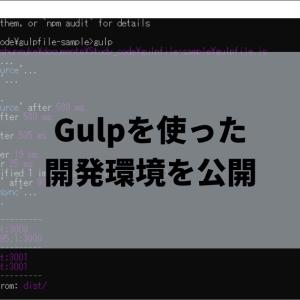 Gulpを使った開発環境を公開【開発フォルダと公開フォルダを分離】