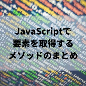 JavaScriptで要素を取得するメソッドのまとめ【サンプルコード付き】