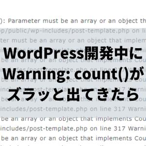WordPress開発中にWarning: count()がズラッと出てきたら